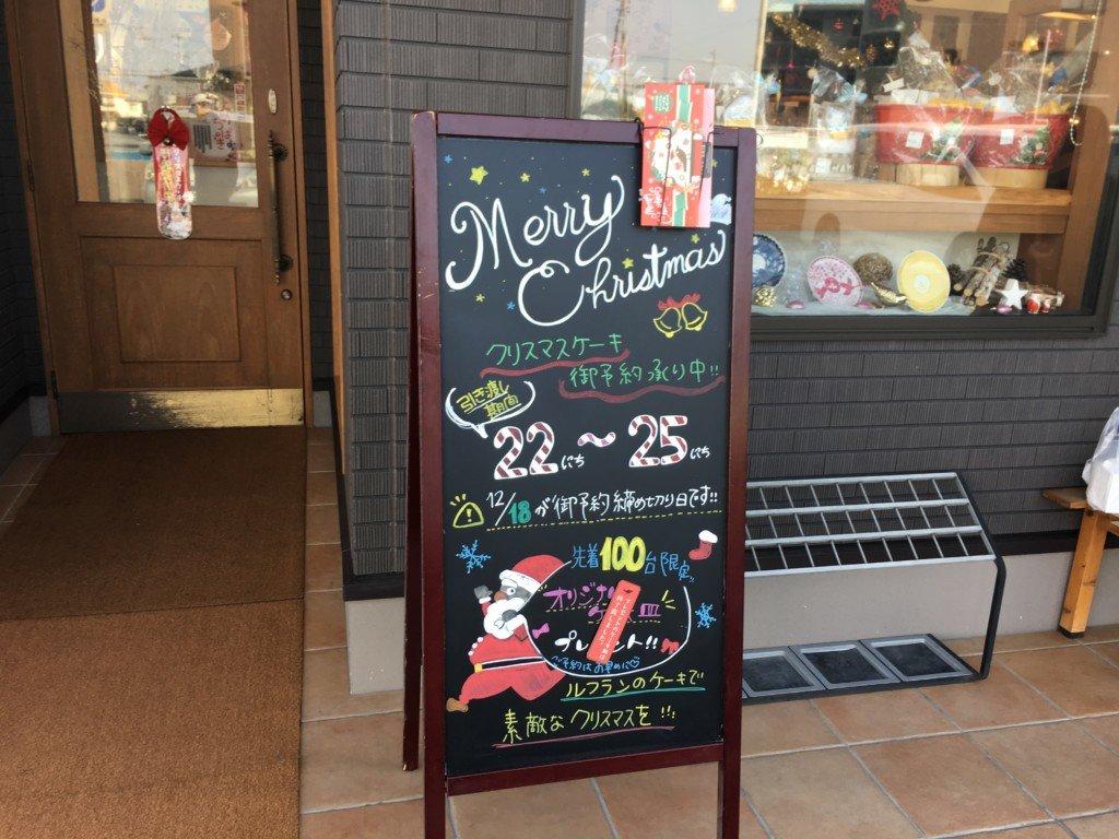 ルフランルフラン,外観,クリスマス