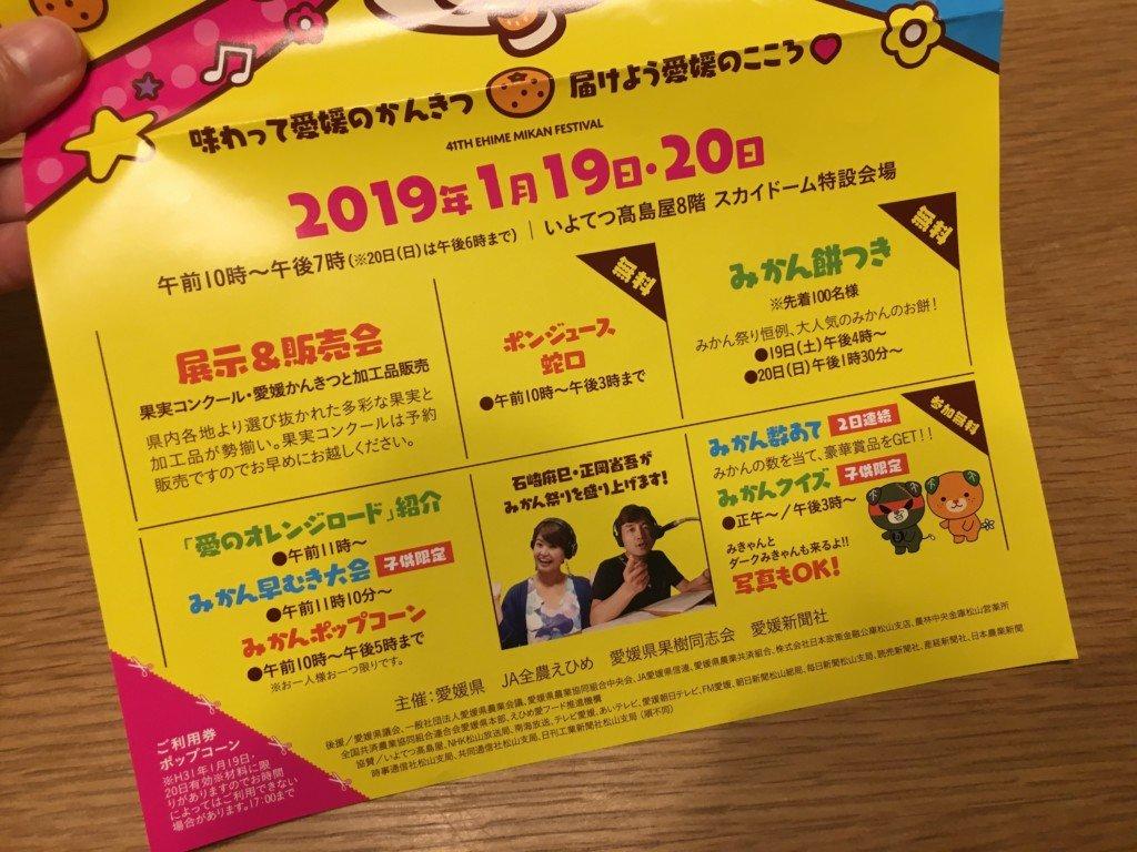 えひめみかん祭り2019年のイベントの詳細