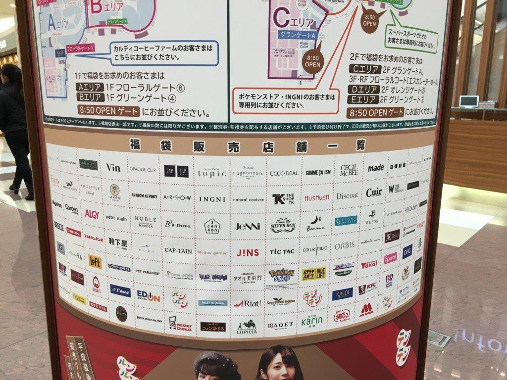 エミフルMASAKI,2019年の初売り・福袋情報