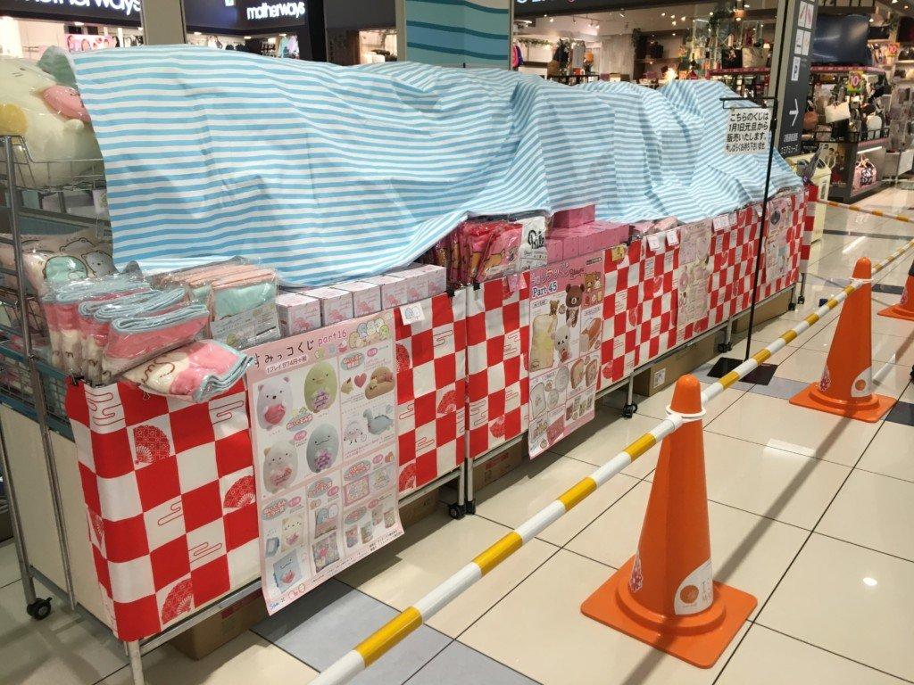 エミフルMASAKI,2019年の2階おもちゃ売り場前のクジ