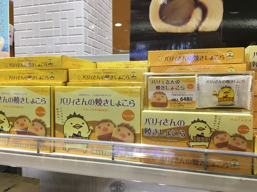 バリィさんの焼きショコラが販売されている画像