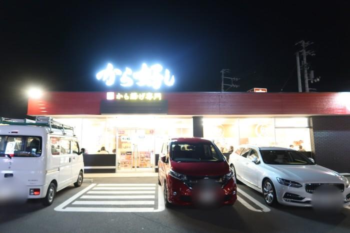 から好し(松山市南久米町店)