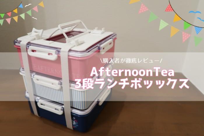 アフタヌーンティーの3段ランチボックス,購入レビュー