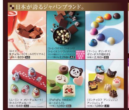 いよてつ高島屋(アムールドショコラ2019)で販売されているチョコレート