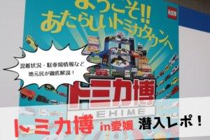 トミカ博in愛媛2019,体験談のブログ記事