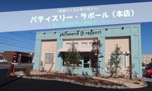 パティスリー・ラポール(本店)の口コミブログ記事