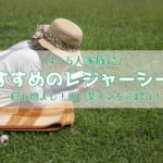 おすすめのレジャーシート(4〜5人家族)