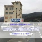三崎港の駐車場の口コミ情報