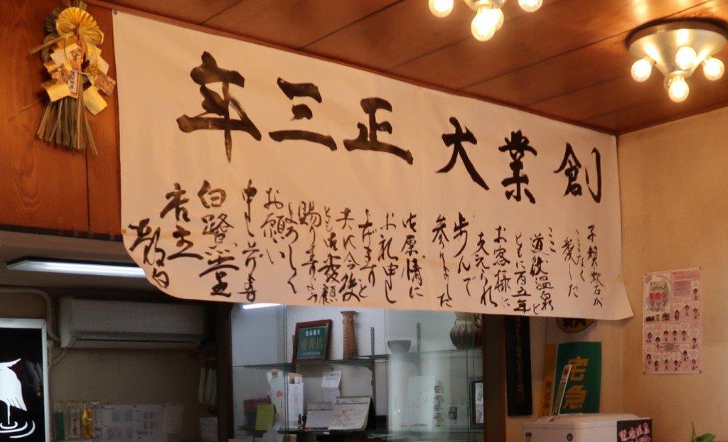 白鷺堂(松山市道後)の創業