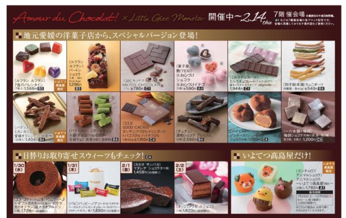 いよてつ高島屋(アムールドショコラ2019)で販売されている愛媛のチョコレート