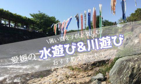 愛媛の水遊び&川遊びスポットまとめ