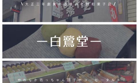 白鷺堂(松山市道後)の口コミ