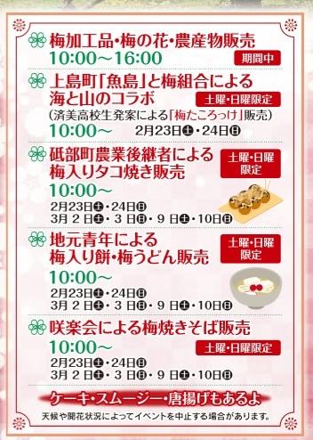 七折梅まつり(2019年)のイベント情報