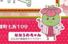 七折梅まつり(2019年)のキャラクター『ななうめちゃん』