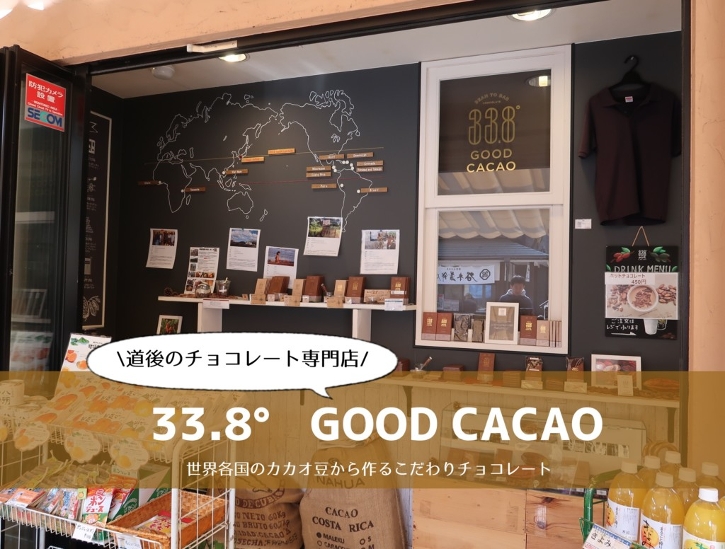33.8° GOOD CACAO(松山市道後)口コミ