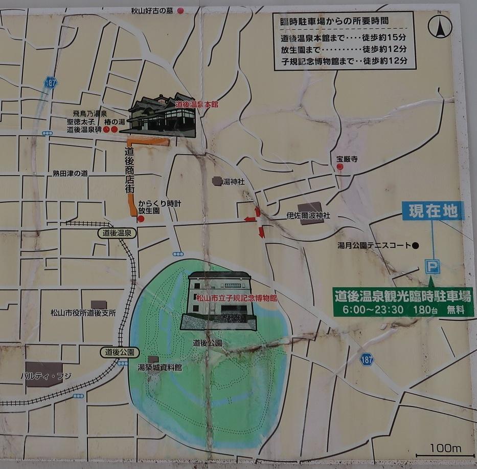 道後温泉,無料駐車場の地図