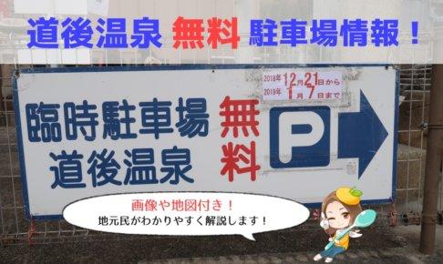 道後温泉,無料駐車場の口コミ情報