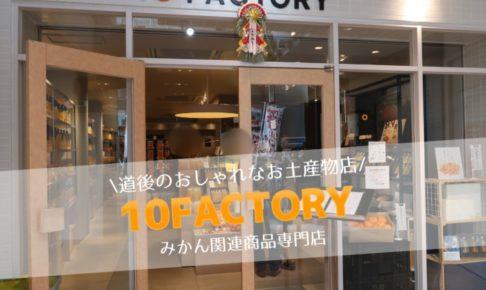 10Factory(松山市道後)の詳細記事