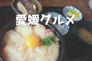 愛媛のグルメ,鯛めしの画像