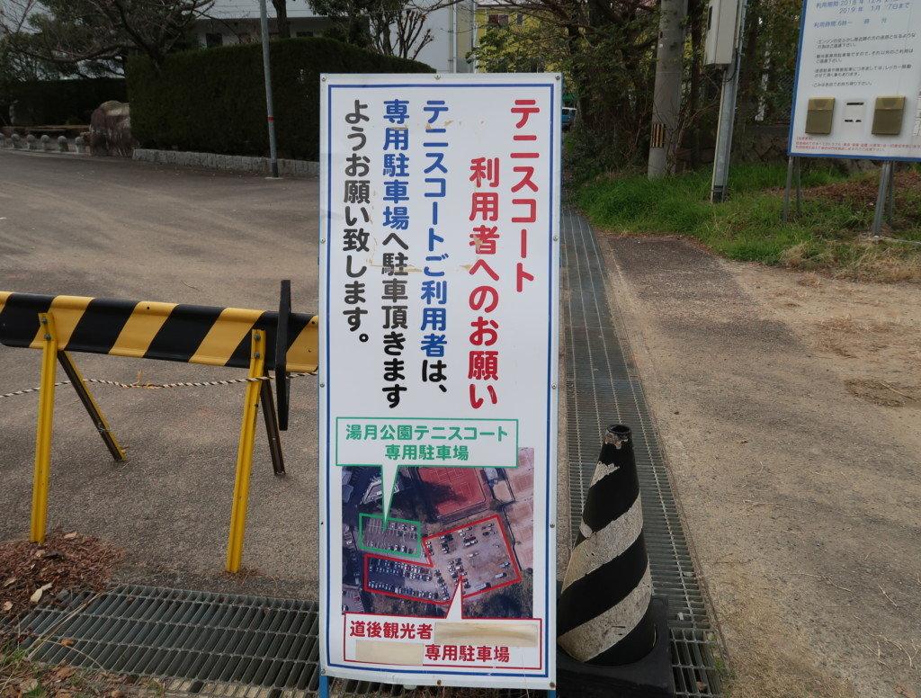 道後温泉,無料駐車場のグランド仕様の際の注意点