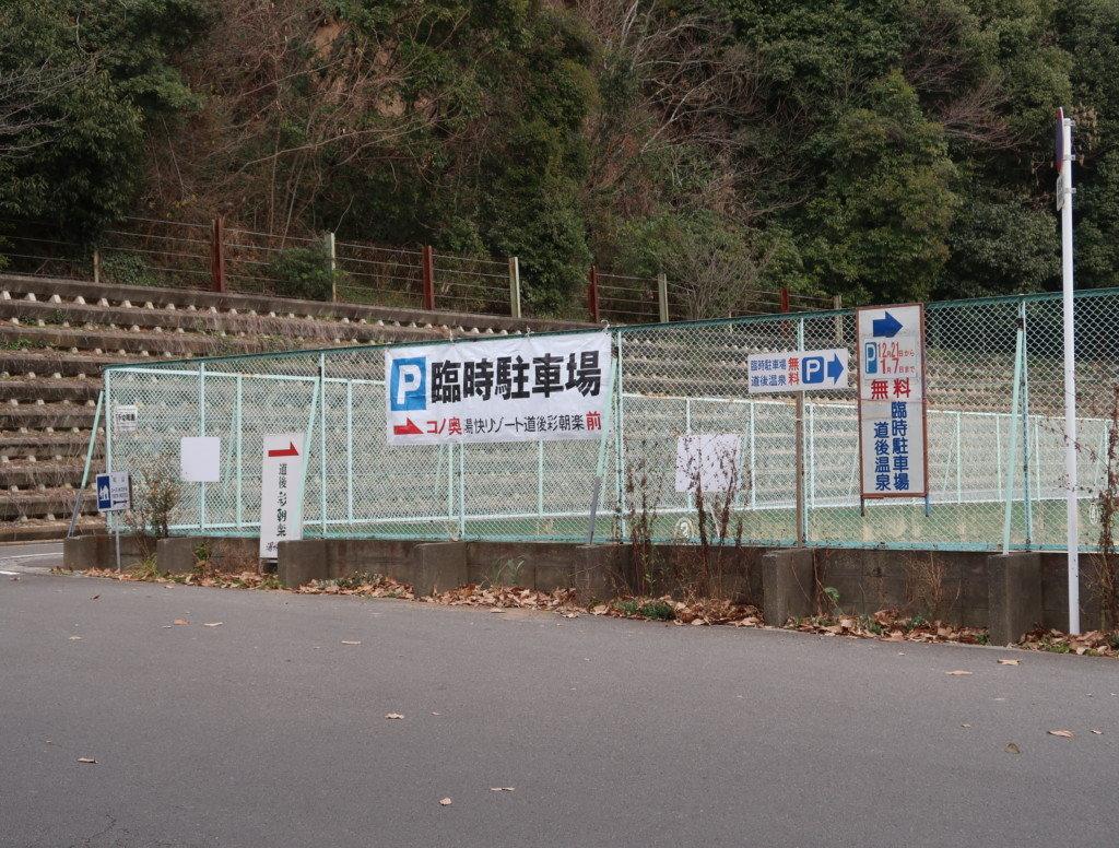 道後温泉,無料駐車場までの道