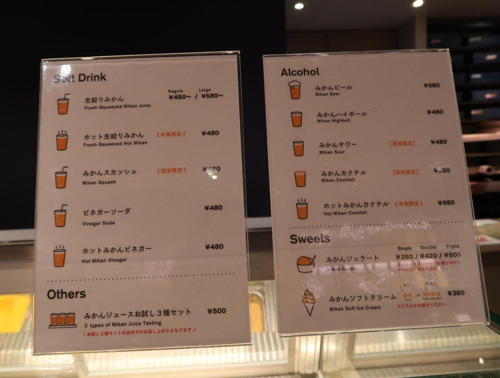 10FACTORY(道後店)のみかん味ドリンクのメニュー表