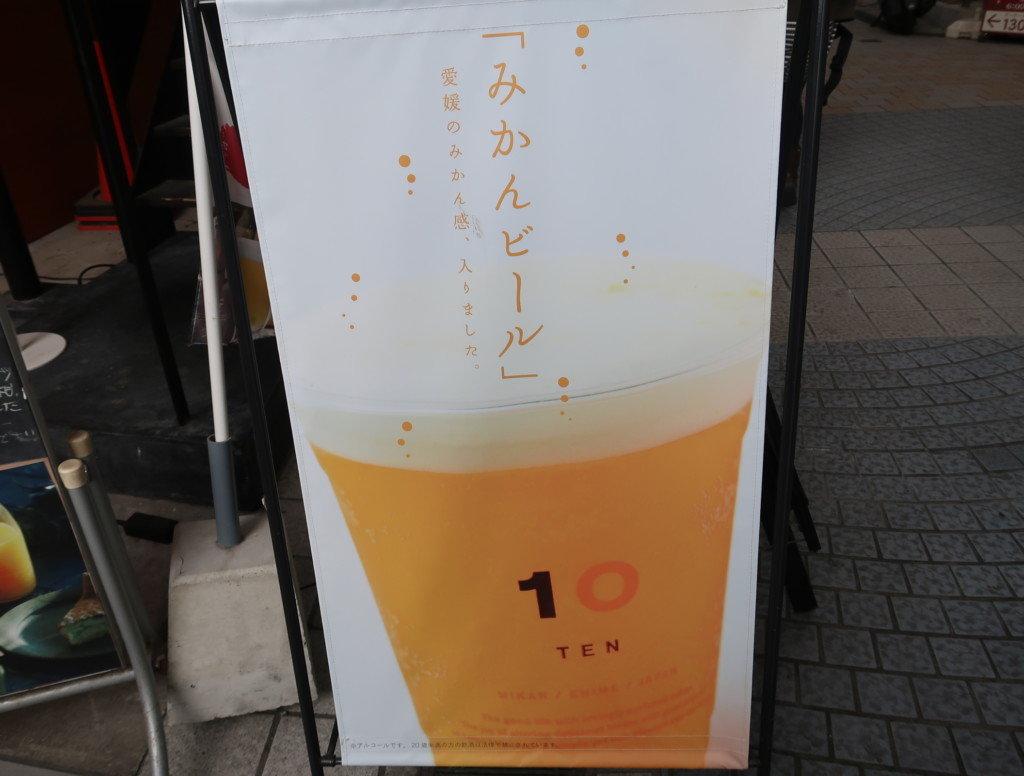 10FACTORY(道後店)のみかんビールの看板