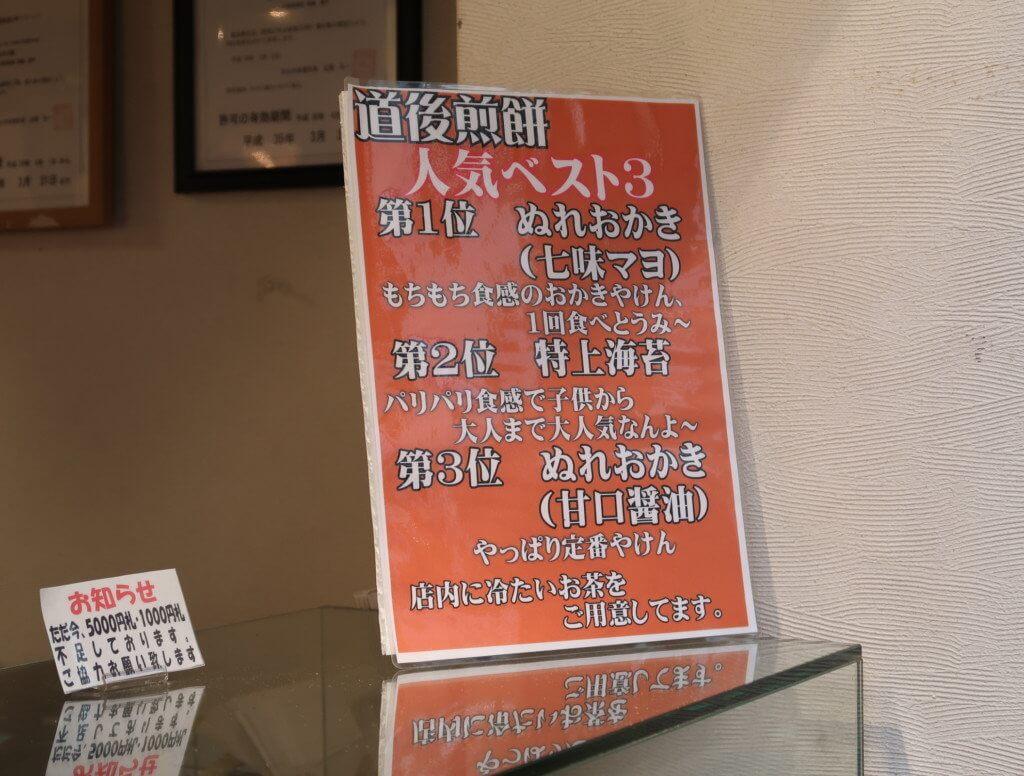 寺子屋本舗(道後店)の人気のおせんべいベスト3