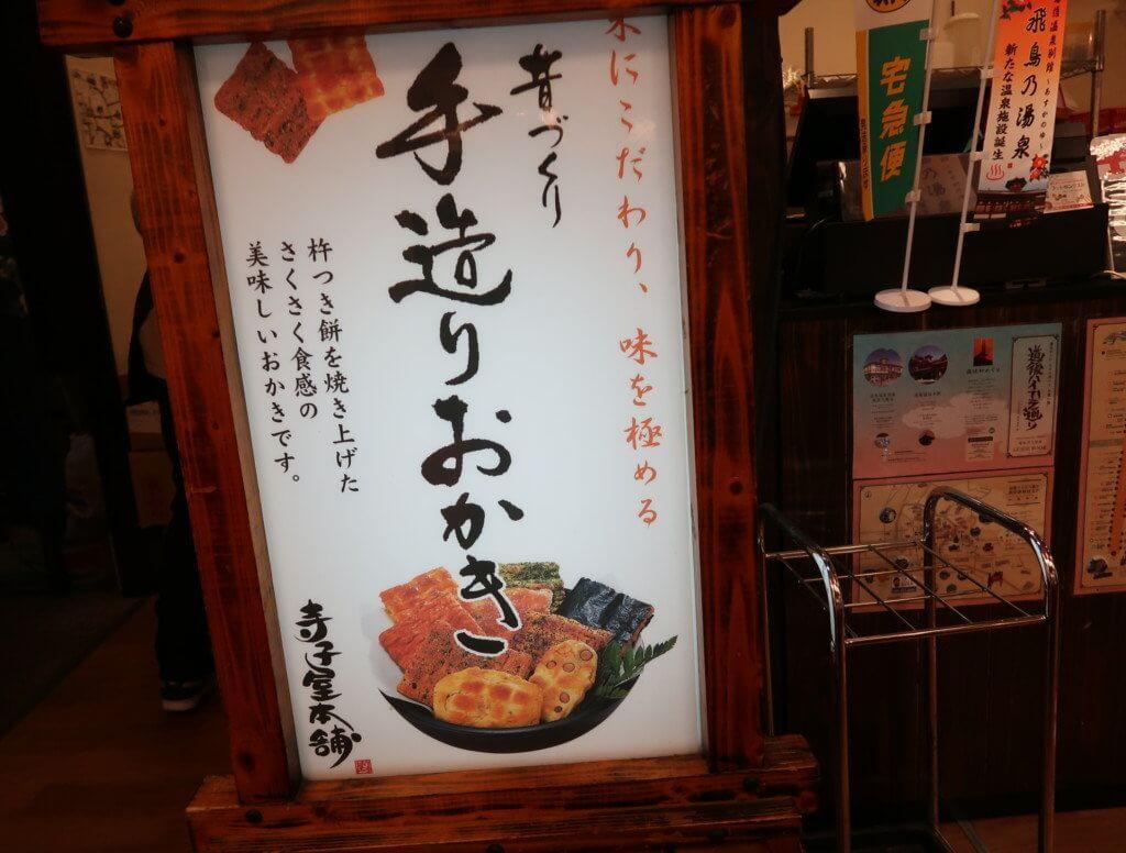 寺子屋本舗(道後店)の手作りおかきの看板
