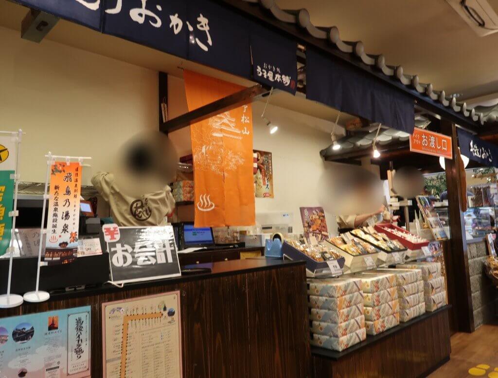 寺子屋本舗(道後店)の店内の様子