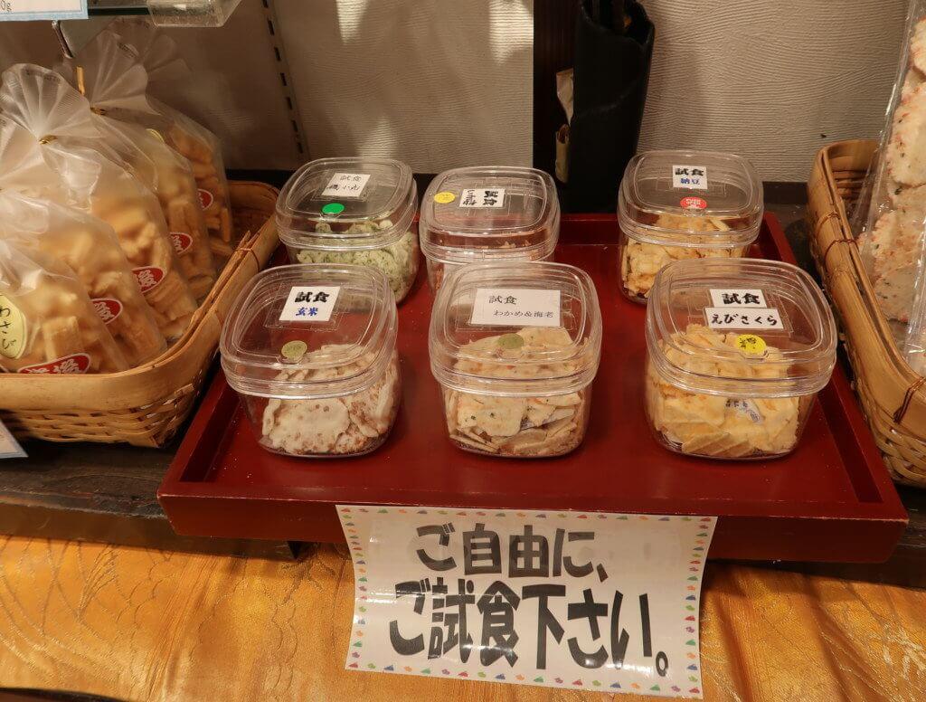寺子屋本舗(道後店)のおかきの試食