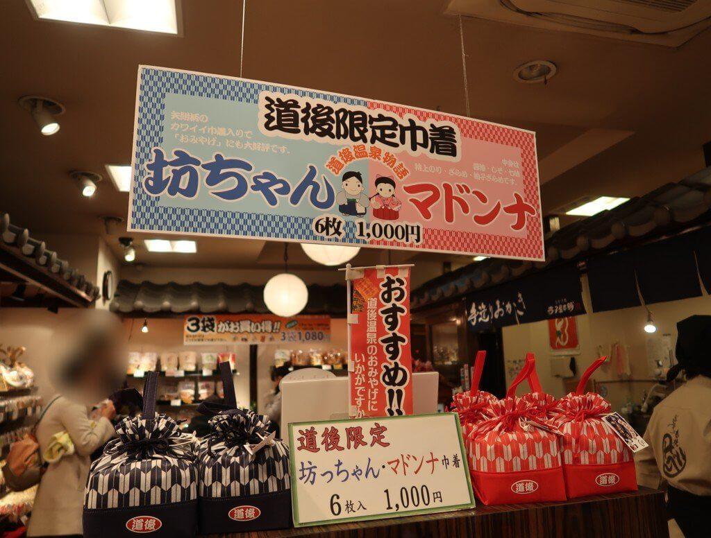 寺子屋本舗(道後店)の限定販売商品(坊ちゃんとマドンナ)