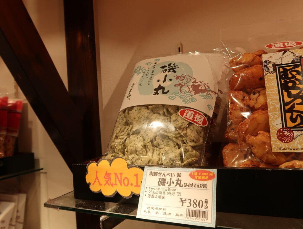 寺子屋本舗(道後店)のおかきの袋(磯小丸)