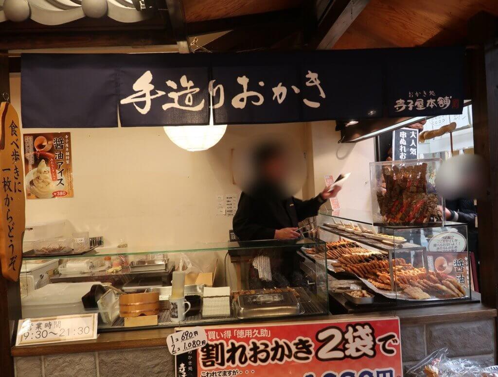寺子屋本舗(道後店)の店頭でせんべいを焼いている様子