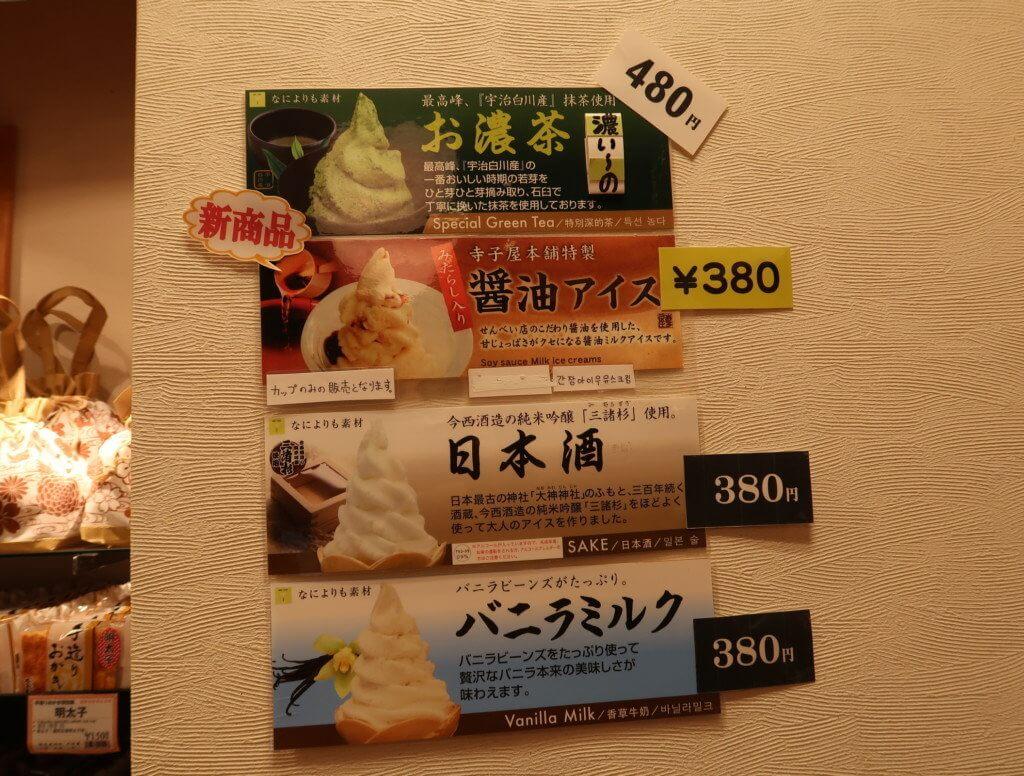 寺子屋本舗(道後店)のアイス
