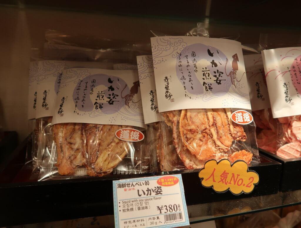 寺子屋本舗(道後店)のおかきの袋(いか)