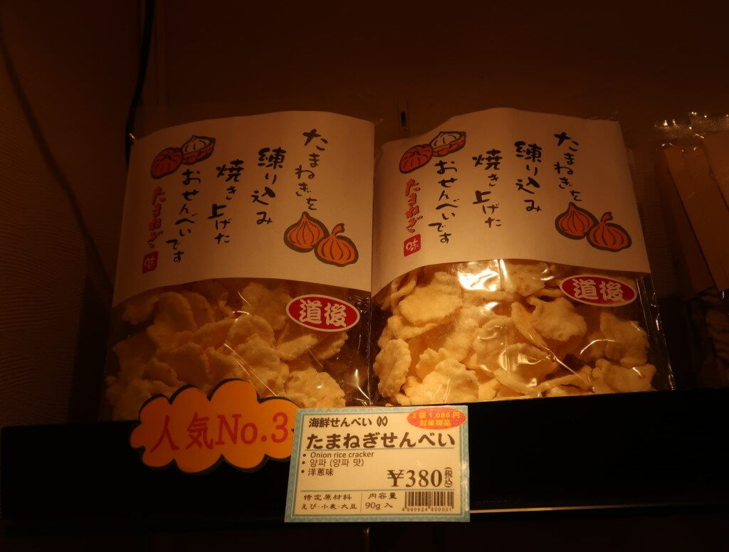 寺子屋本舗(道後店)のおかきの袋(タマネギ)