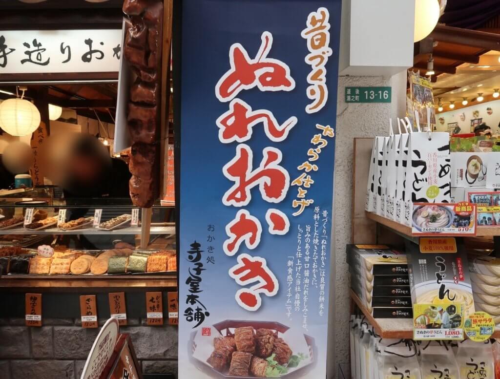 寺子屋本舗(道後店)のぬれおかきの看板