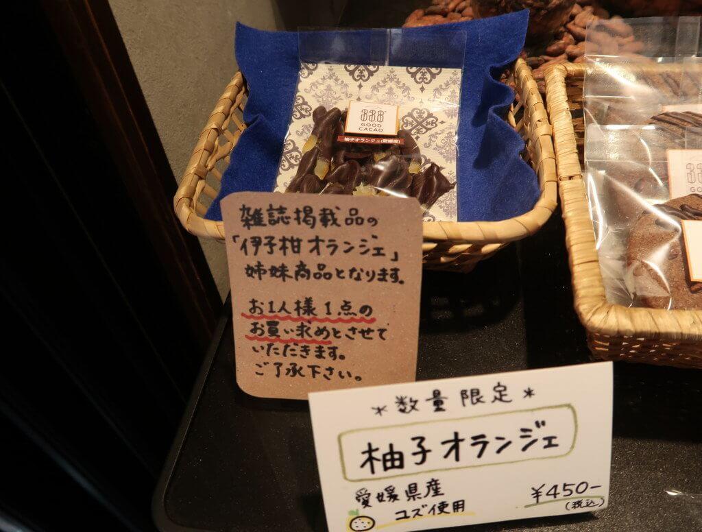 33.8° GOOD CACAO(松山市道後)のチョコレート(柚子オランジュ)