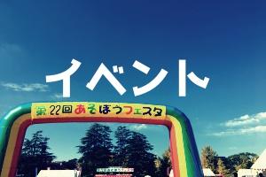 愛媛のイベント情報