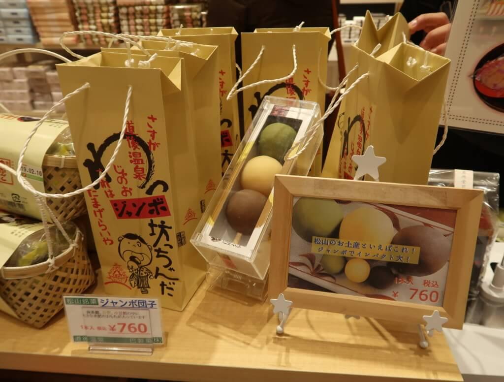 十五万石(松山市道後)で販売しているお土産物(ジャンボ坊っちゃん団子)