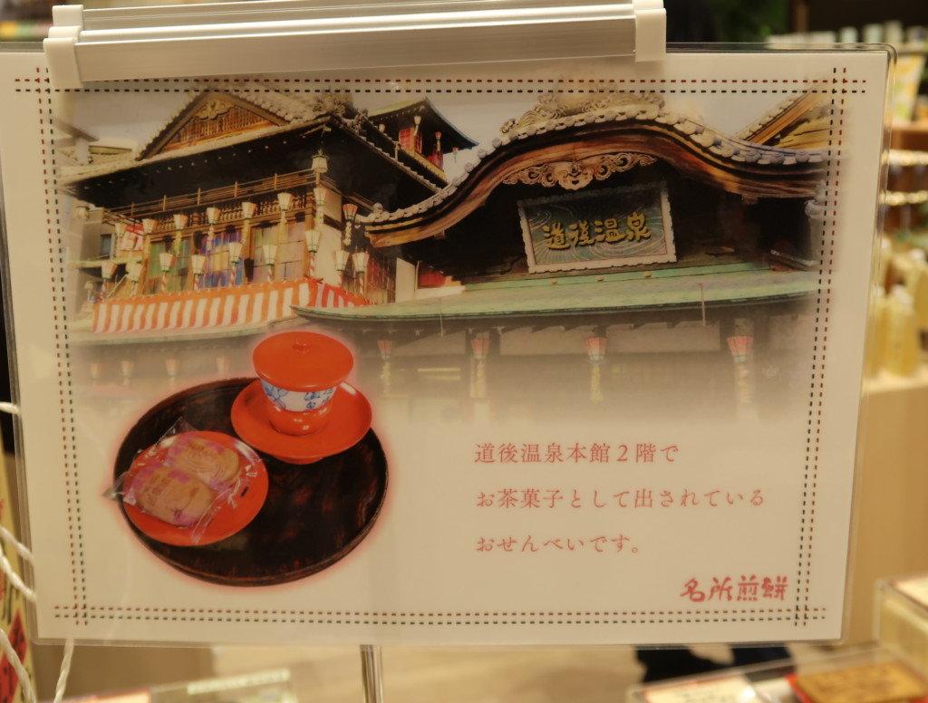 十五万石(松山市道後)で販売しているお土産物(飛鳥の湯の茶菓子)