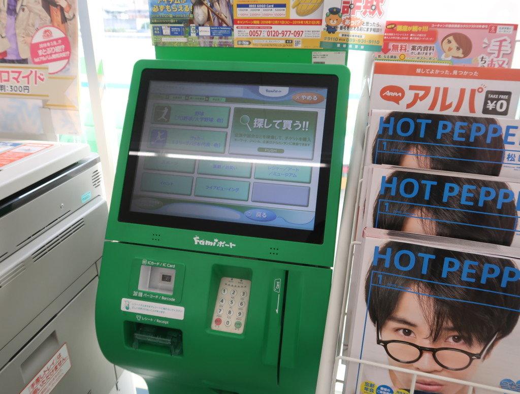 トミカ博in愛媛での入場券をコンビニで購入する方法