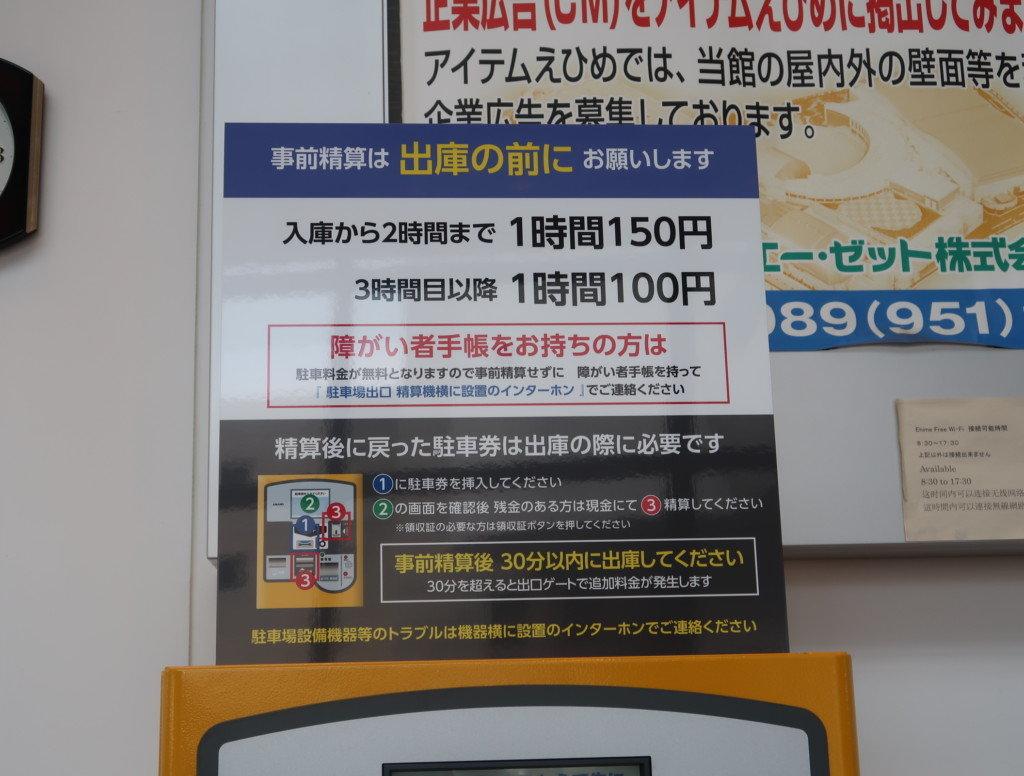 トミカ博in愛媛(2019)の立体駐車場(有料)の料金