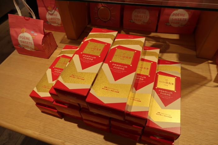 母恵夢スイーツパークで販売されているプレミアム母恵夢
