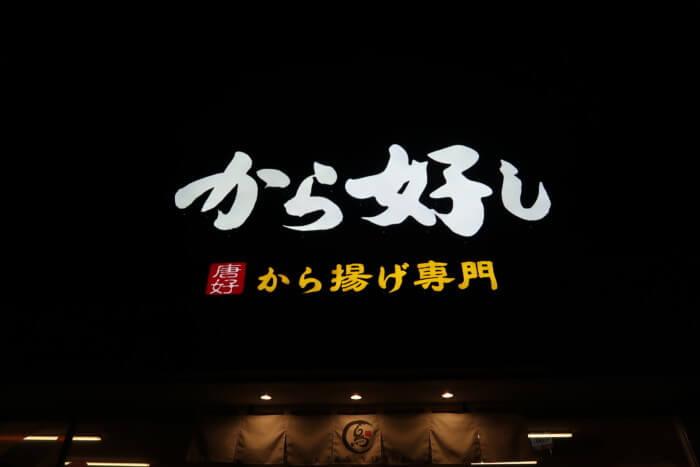 から好し(松山市南久米町店)の看板