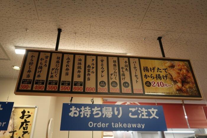 から好し(松山市南久米町店)のメニュー