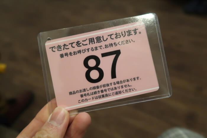 から好し(松山市南久米町店)のテイクアウトの番号