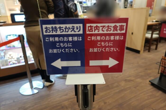 から好し(松山市南久米町店)は持ち帰りと店内の食事に分かれて並ぶ