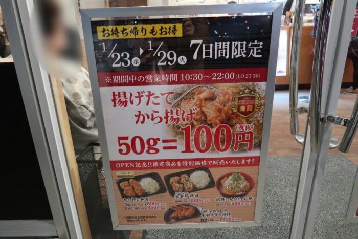 から好し(松山市南久米町店)のオープン記念持ち帰りメニュー